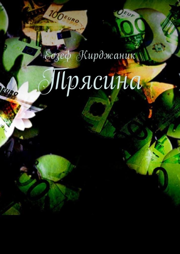 Ёозеф Кирджаник - Трясина