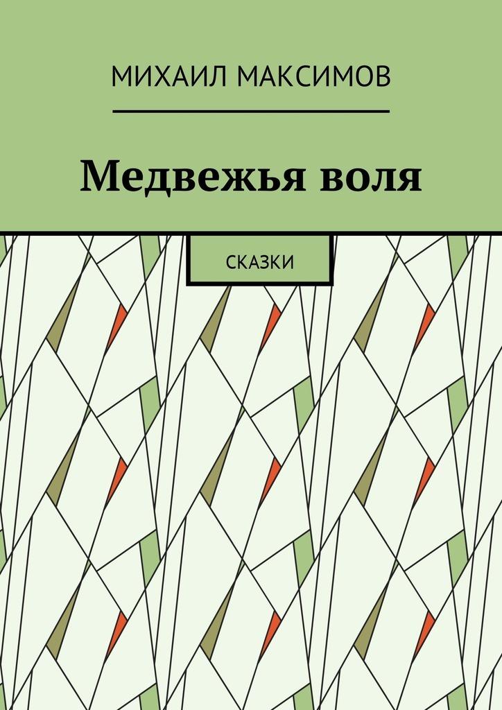 Михаил Максимов Медвежья воля. Сказки акцентуированные личности книгу цена