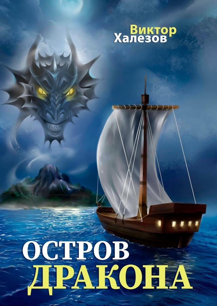 Виктор Халезов Остров дракона мария жукова гладкова остров острых ощущений