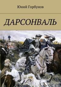 Юний Горбунов - Дарсонваль
