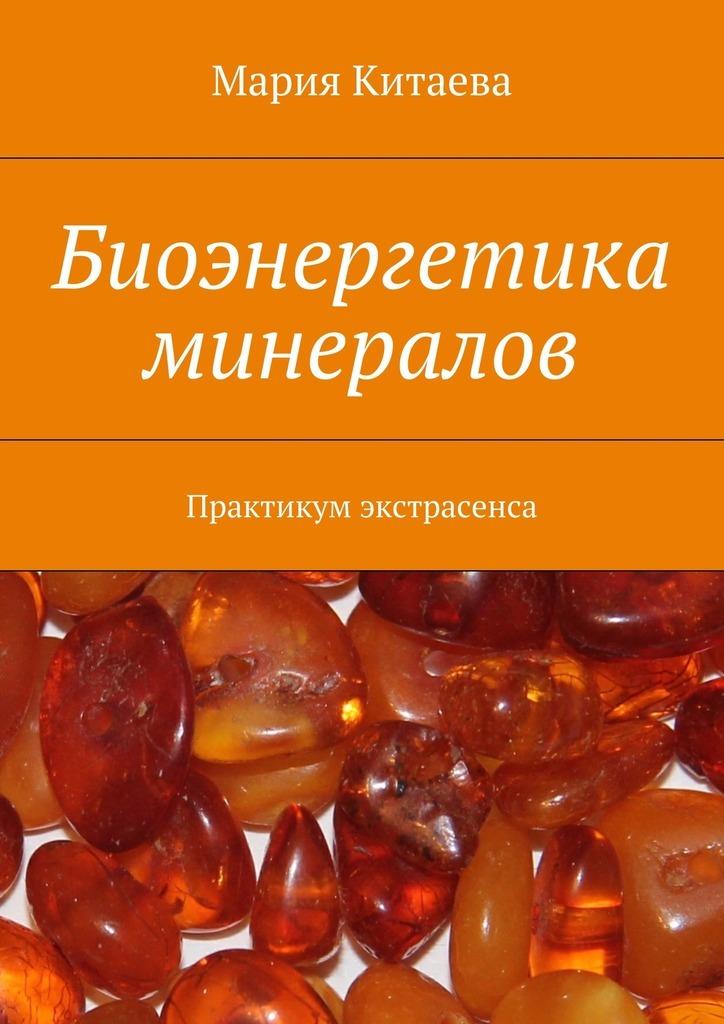 Мария Китаева. Биоэнергетика минералов. Практикум экстрасенса