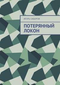 Игорь Сидоров - Потерянный локон
