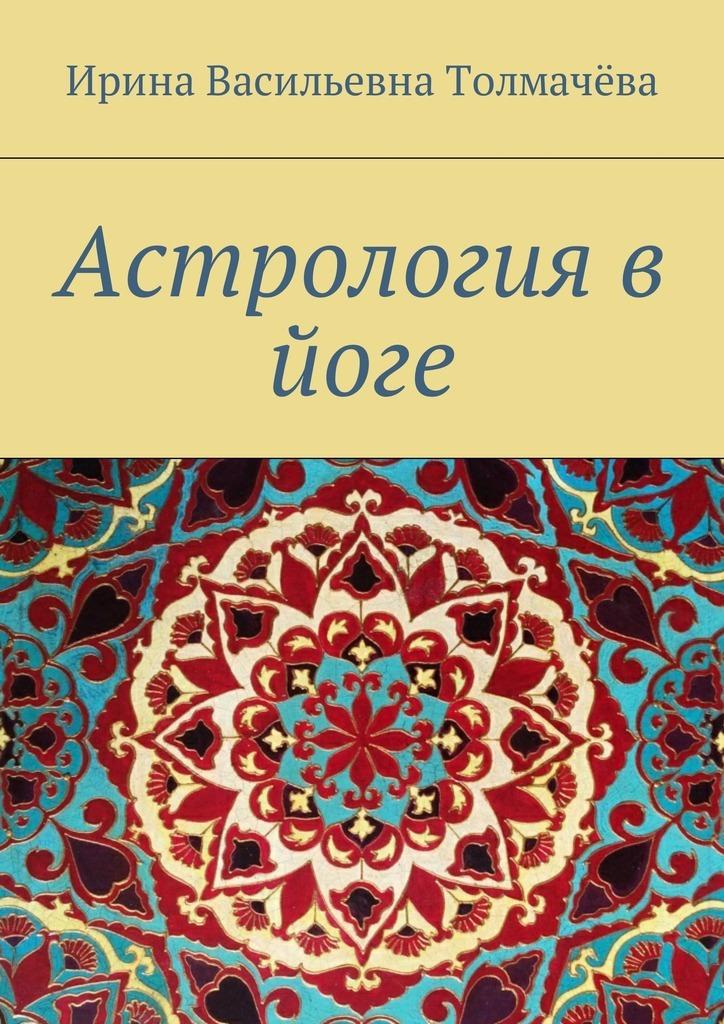 Ирина Васильевна Толмачёва. Астрология в йоге