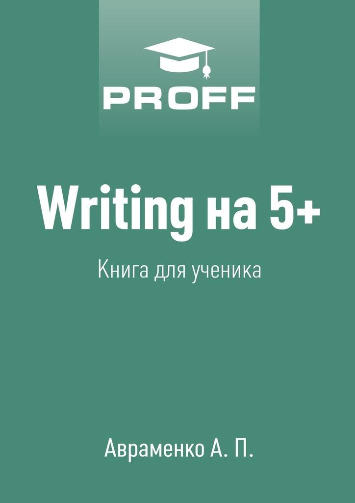 А. Авраменко Writing на 5+. Книга для ученика