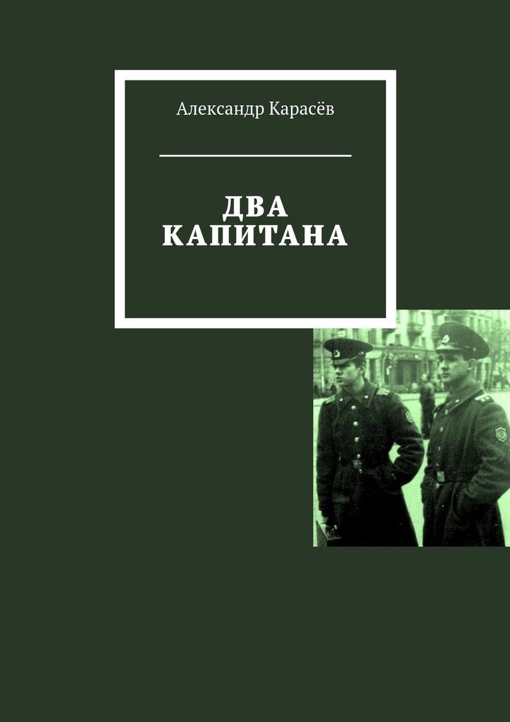 Александр Карасёв Два капитана ISBN: 9785449068668 леонид трумекальн зарисовки по ходу