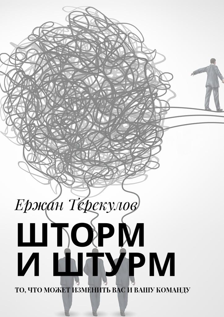 Ержан Терекулов бесплатно