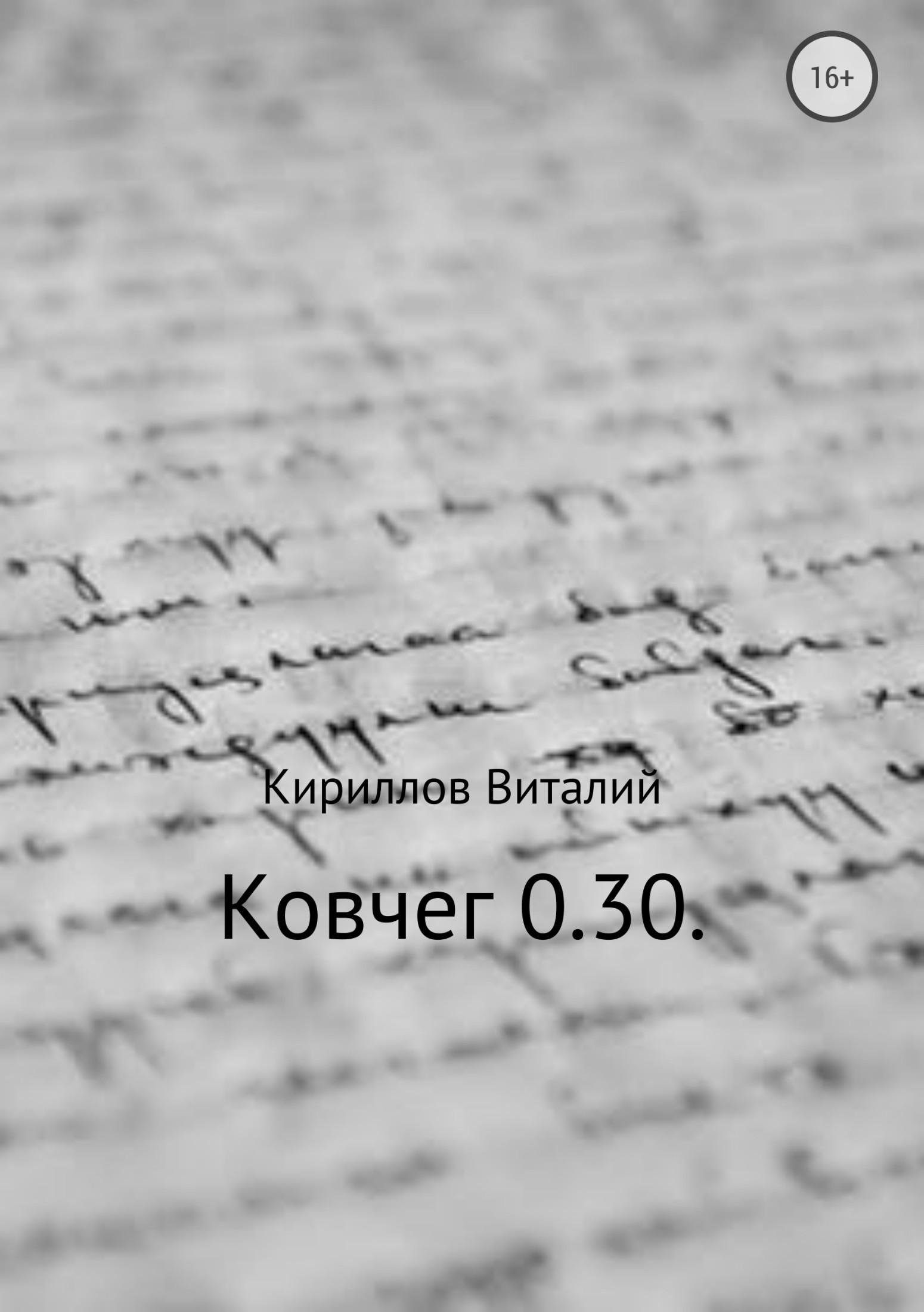 цена Виталий Александрович Кириллов Ковчег 0.30.