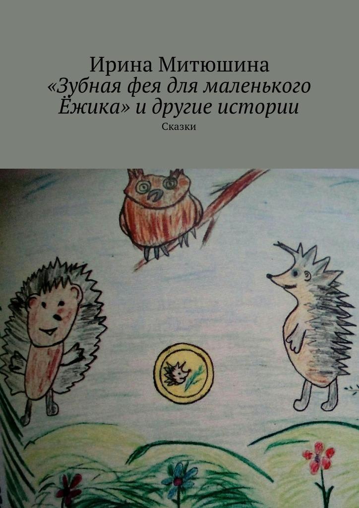 Ирина Александровна Митюшина бесплатно