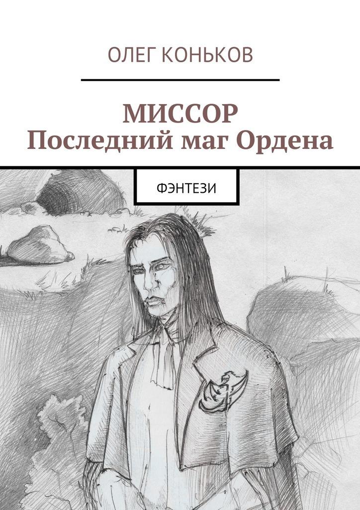 Олег Коньков бесплатно
