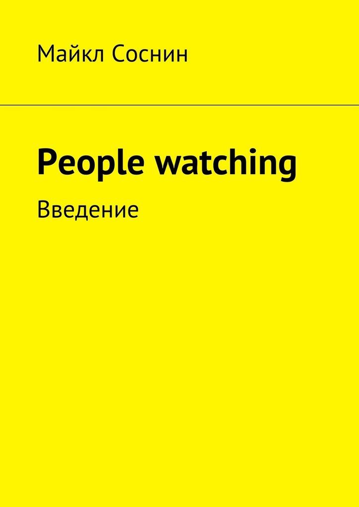 Майкл Соснин People watching. Введение