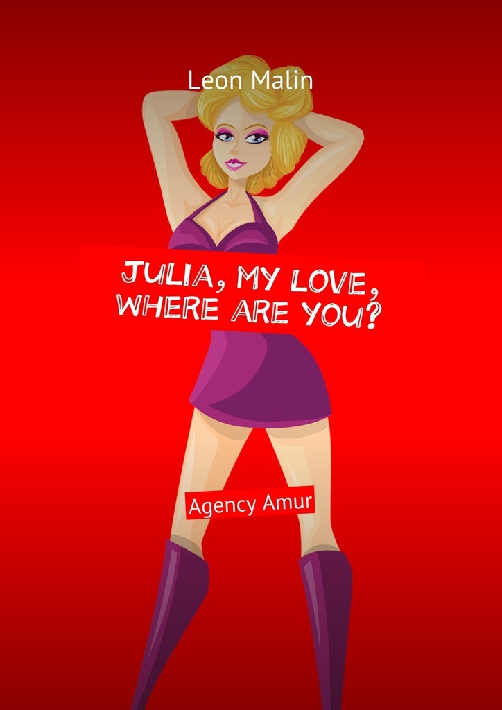 Leon Malin Julia, my love, where are you? Agency Amur