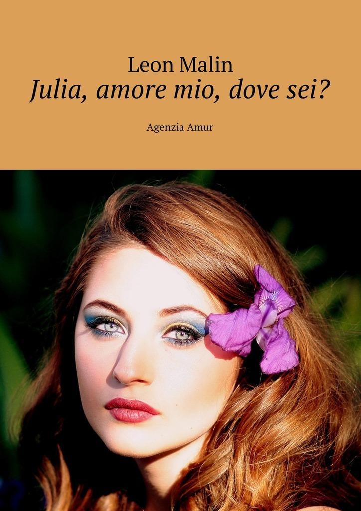 Leon Malin Julia, amore mio, dove sei? Agenzia Amur ISBN: 9785449065391 storia d amore