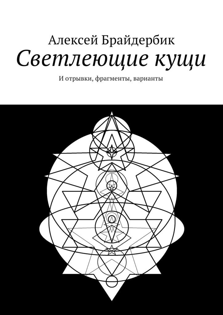 Алексей Брайдербик Светлеющие кущи. Иотрывки, фрагменты, варианты рубина д рубина 17 рассказов
