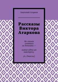 Анатолий Агарков - Рассказы Виктора Агаркова