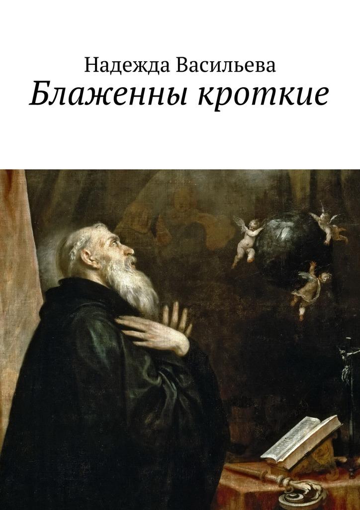 Надежда Борисовна Васильева бесплатно