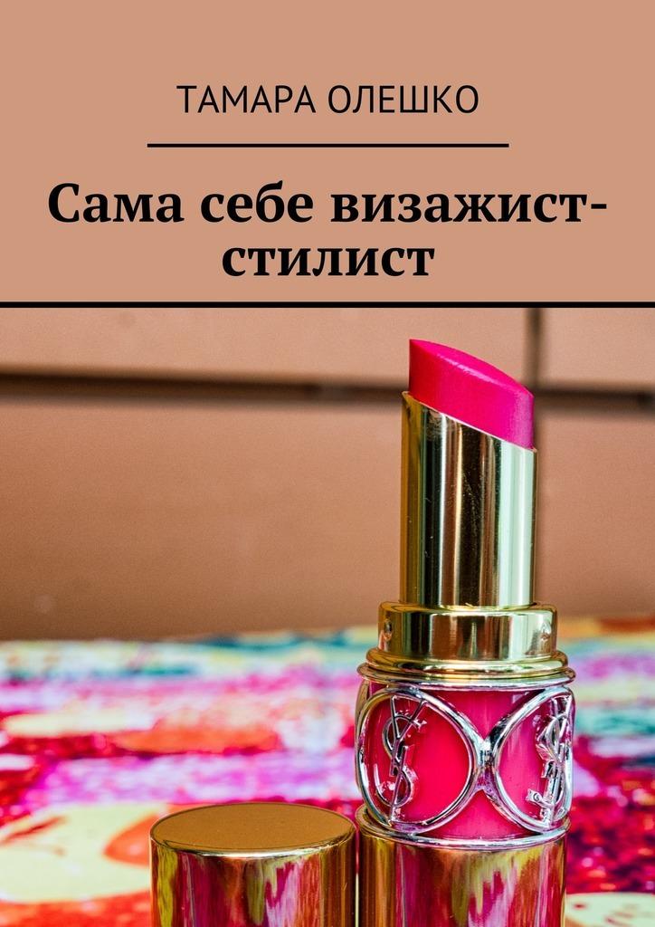 Тамара Олешко. Сама себе визажист-стилист