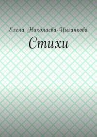 Елена Николаева-Цыганкова - Стихи