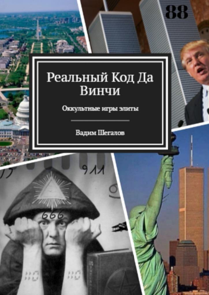 Вадим Шегалов. Реальный код да Винчи. Оккультные игры элиты