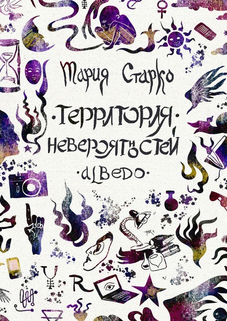 Мария Старко бесплатно