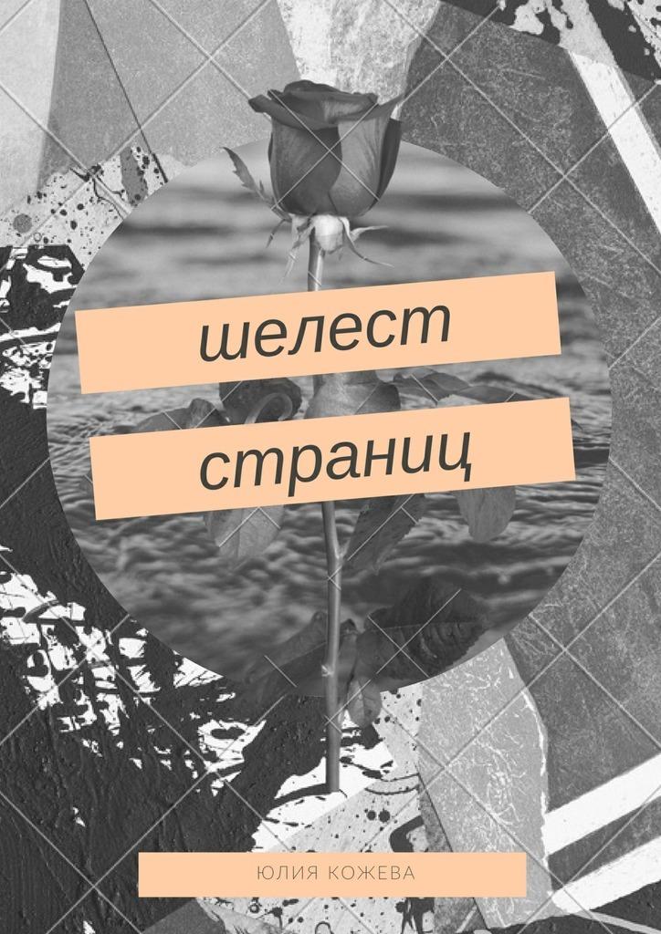 Юлия Кожева Шелест страниц алеша кравченко терпкая лирика сборник стихотворений