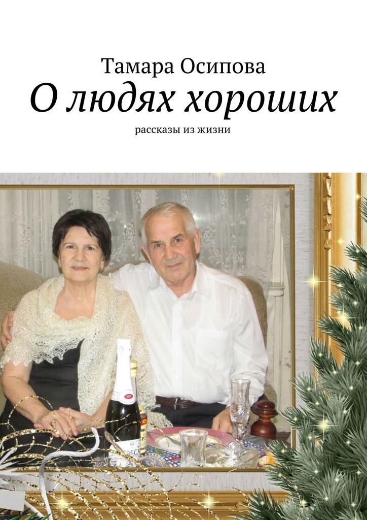 Тамара Ивановна Осипова О людях хороших. Рассказы изжизни рубина д рубина 17 рассказов