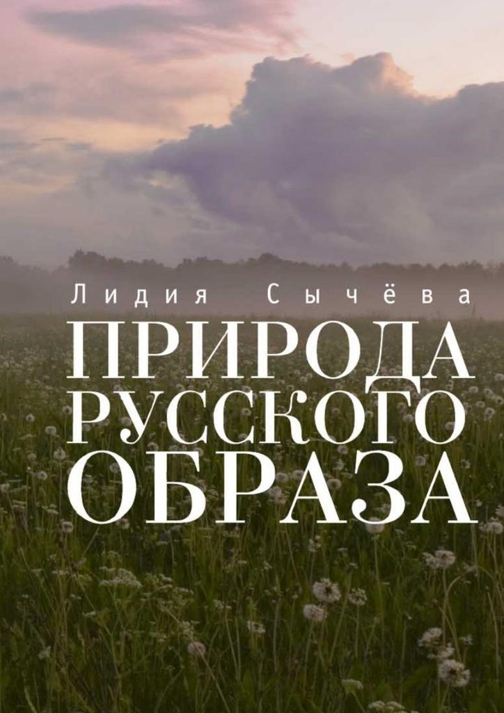 Лидия Сычева Природа русского образа лидия сычева последний блокпост