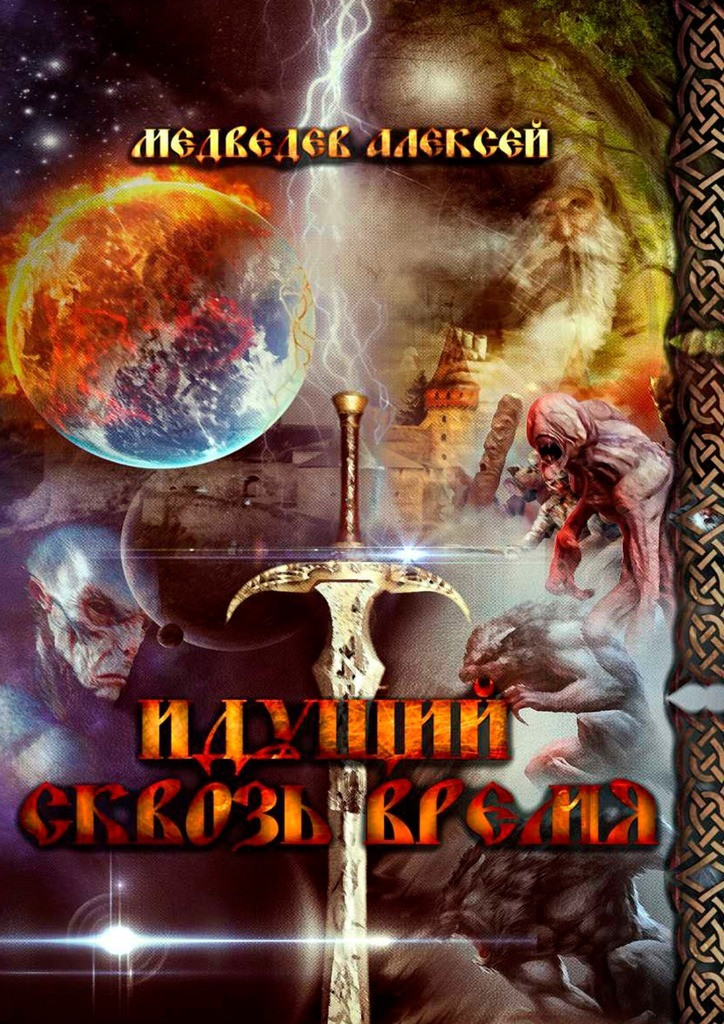 Алексей Сергеевич Медведев бесплатно