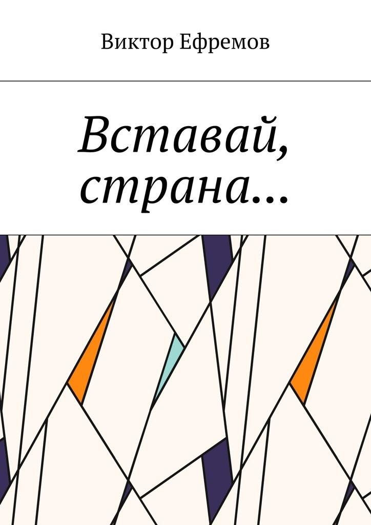 Виктор Ефремов Вставай, страна… фату хива возврат к природе