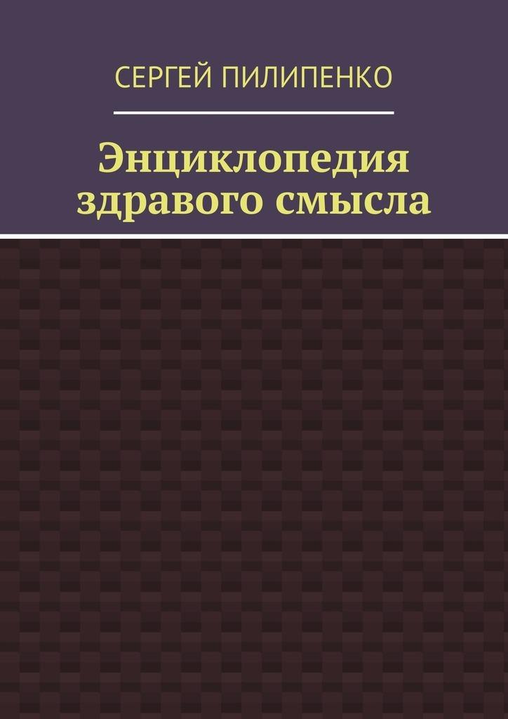 Сергей Пилипенко. Энциклопедия здравого смысла