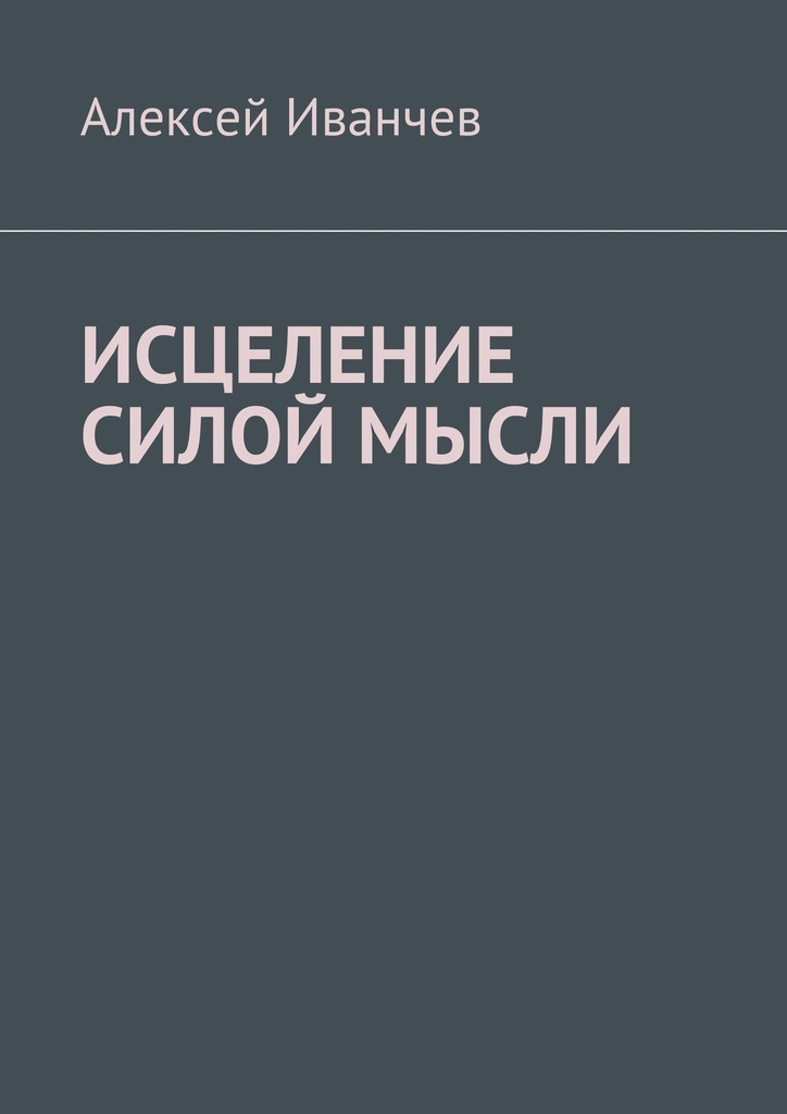 Алексей Иванчев. Исцеление силой мысли