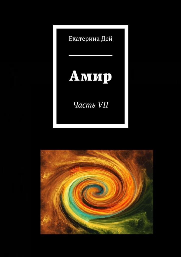 Амир. Часть VII
