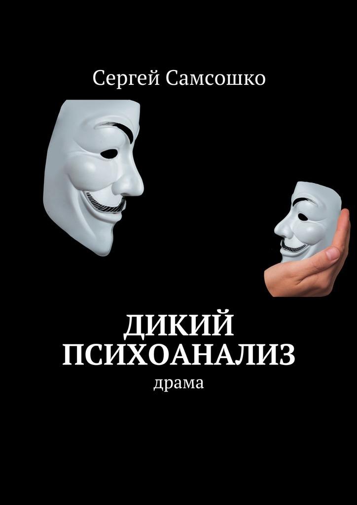 Сергей Самсошко. Дикий психоанализ. Драма