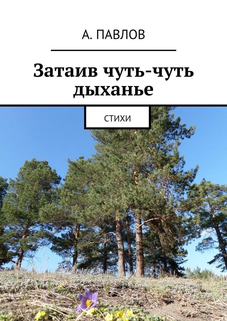 А. Павлов Затаив чуть-чуть дыханье. Стихи