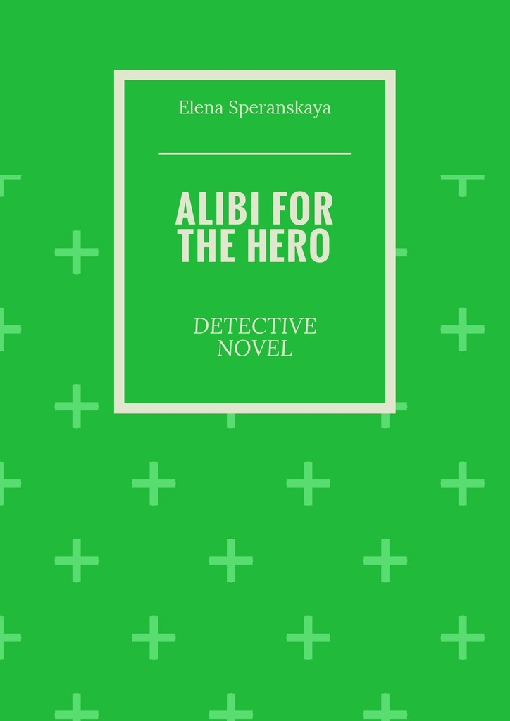 Elena Borisovna Speranskaya Alibi for the hero. Detective novel ISBN: 9785449067913 ethnopharmacological investigation of the spice grewia paniculata