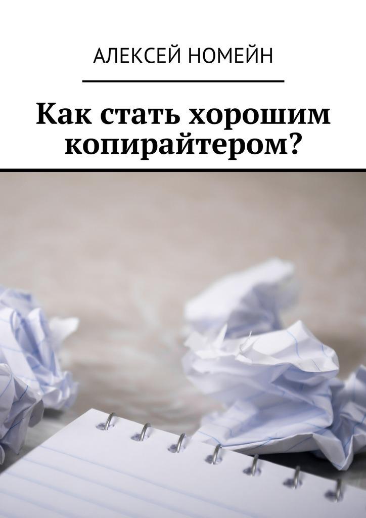 Алексей Номейн. Как стать хорошим копирайтером?