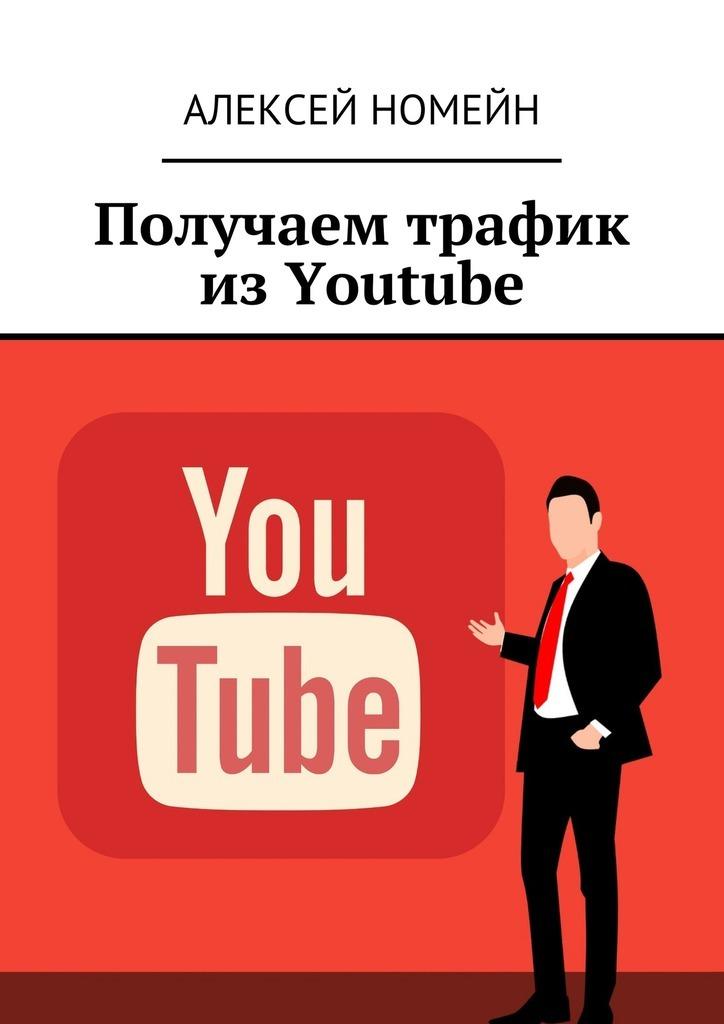 Алексей Номейн. Получаем трафик изYoutube