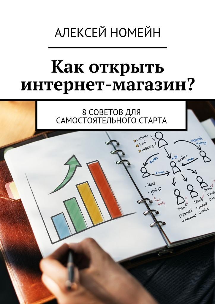 Алексей Номейн. Как открыть интернет-магазин? 8советов для самостоятельного старта