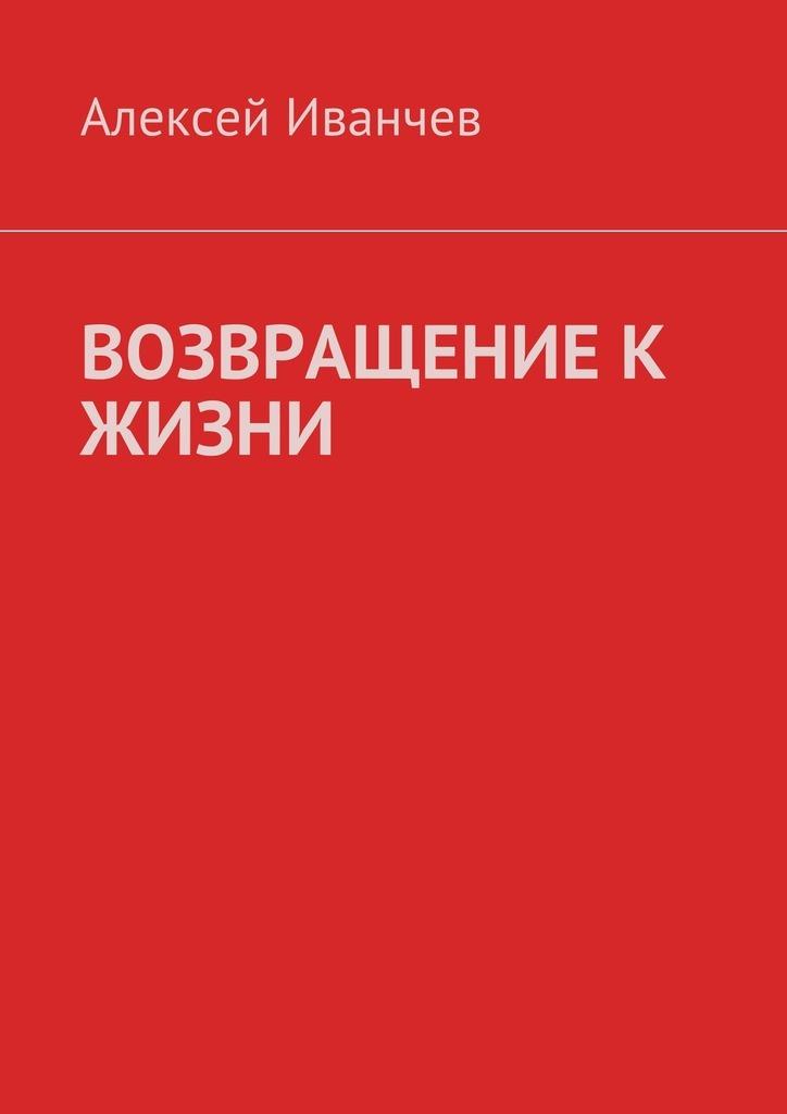 Алексей Иванчев. Возвращение к жизни. Помощь больным алкоголизмом