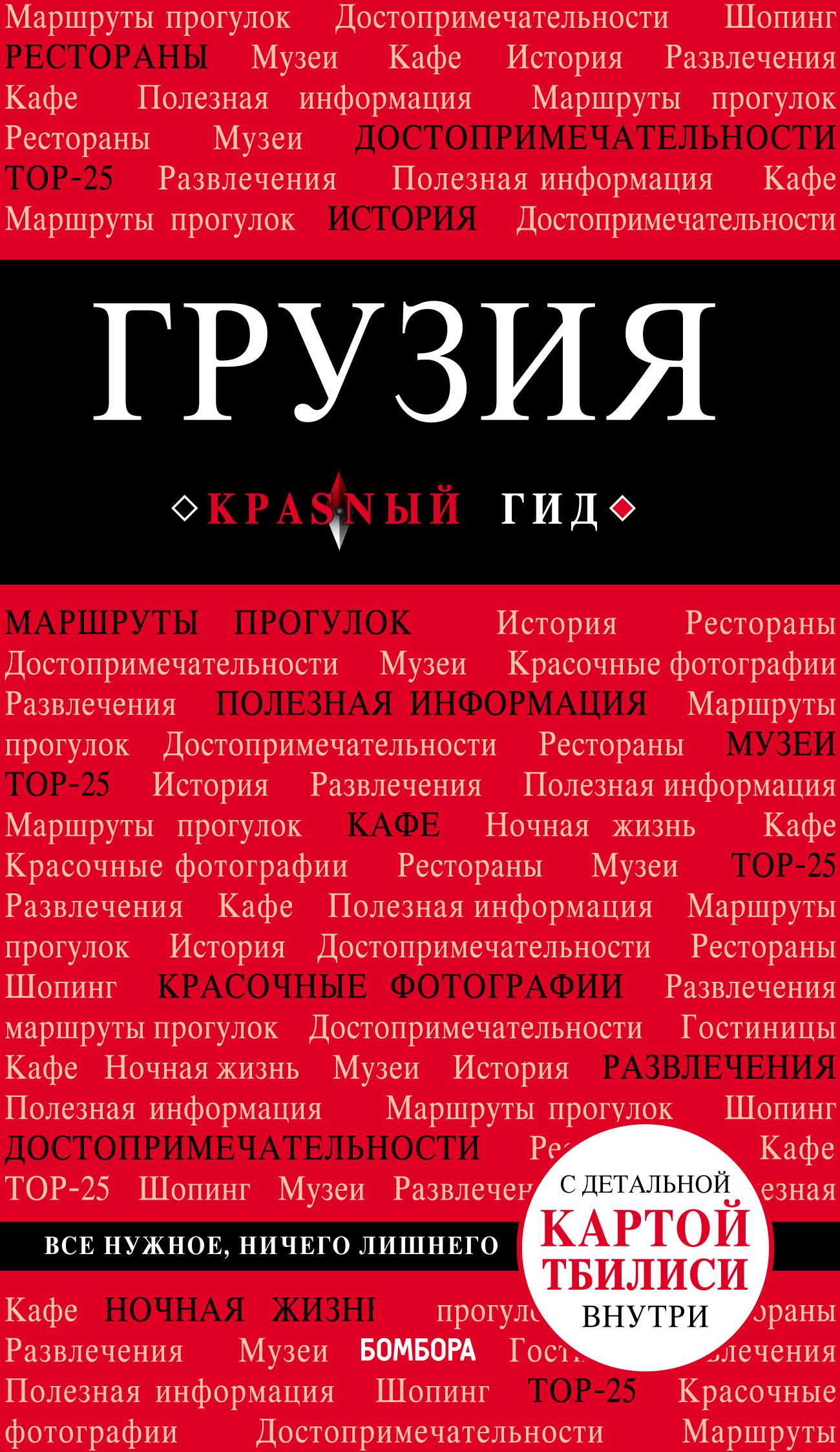Дмитрий Кульков Грузия. Путеводитель как машину в грузии