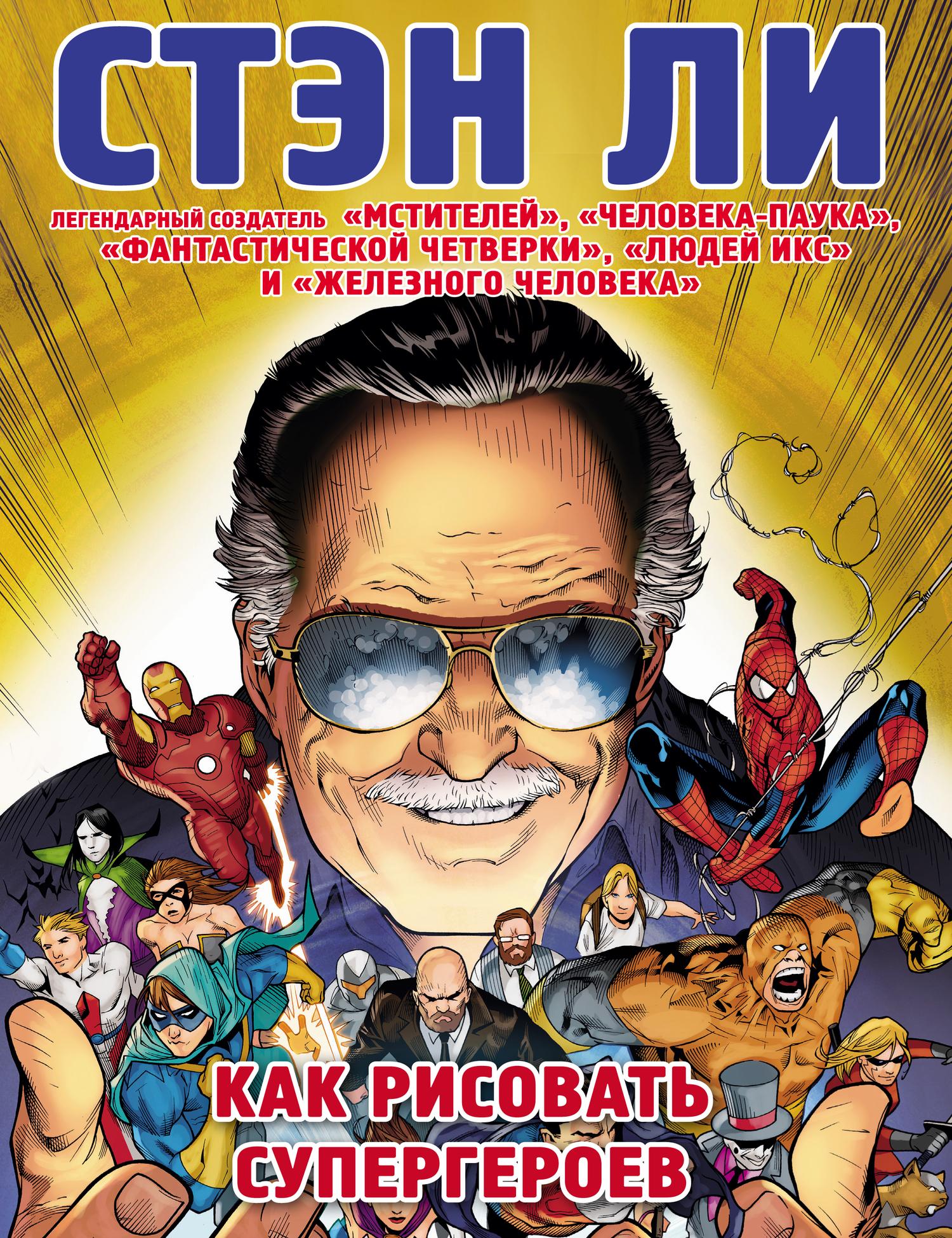 Стэн Ли Как рисовать супергероев. Эксклюзивное руководство по рисованию