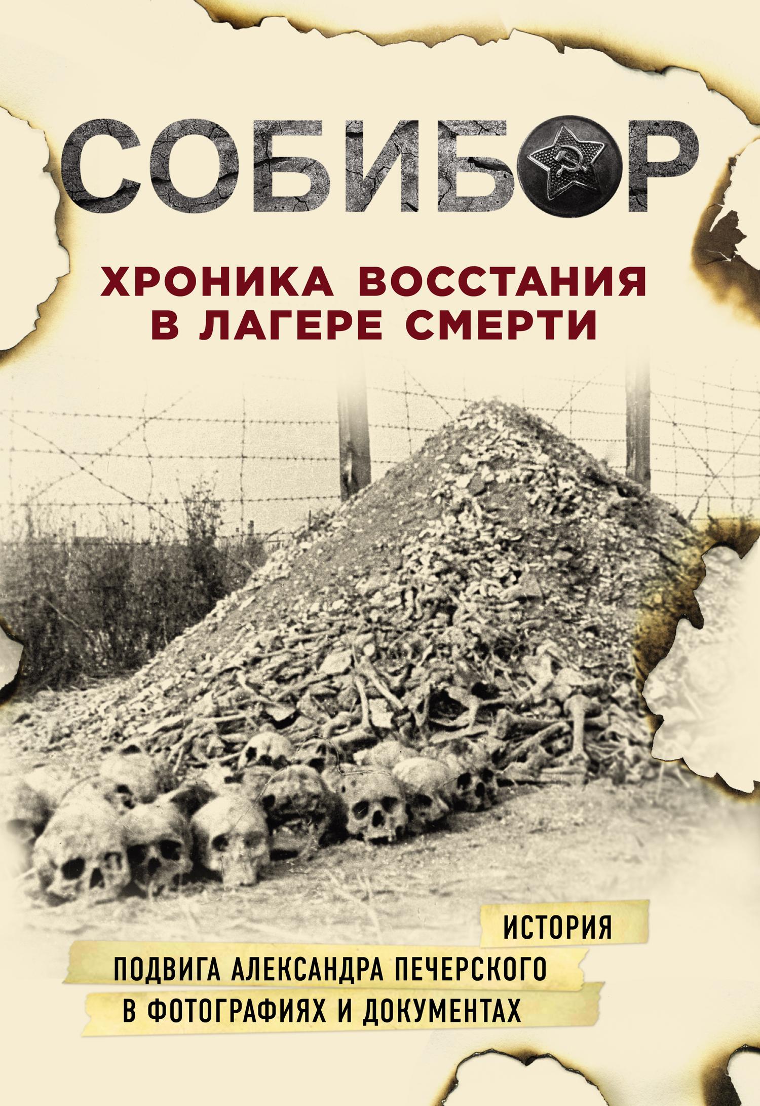 Юлия Макарова Собибор. Хроника восстания в лагере смерти восстания 4 сигвей