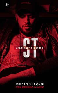 Александр ST Степанов - Рэпер против музыки. Стихи, дописанные на балконе
