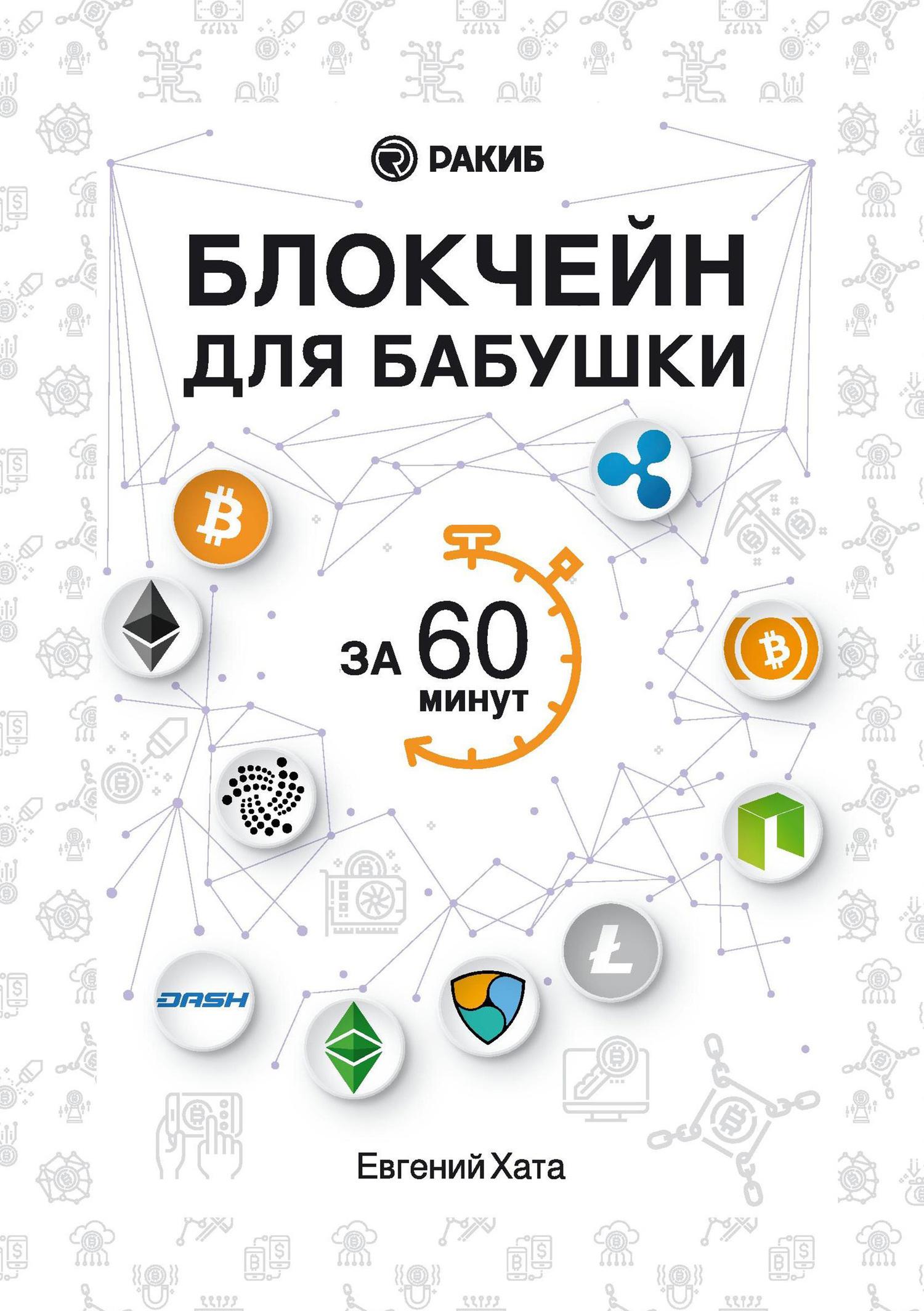 Евгений Хата бесплатно