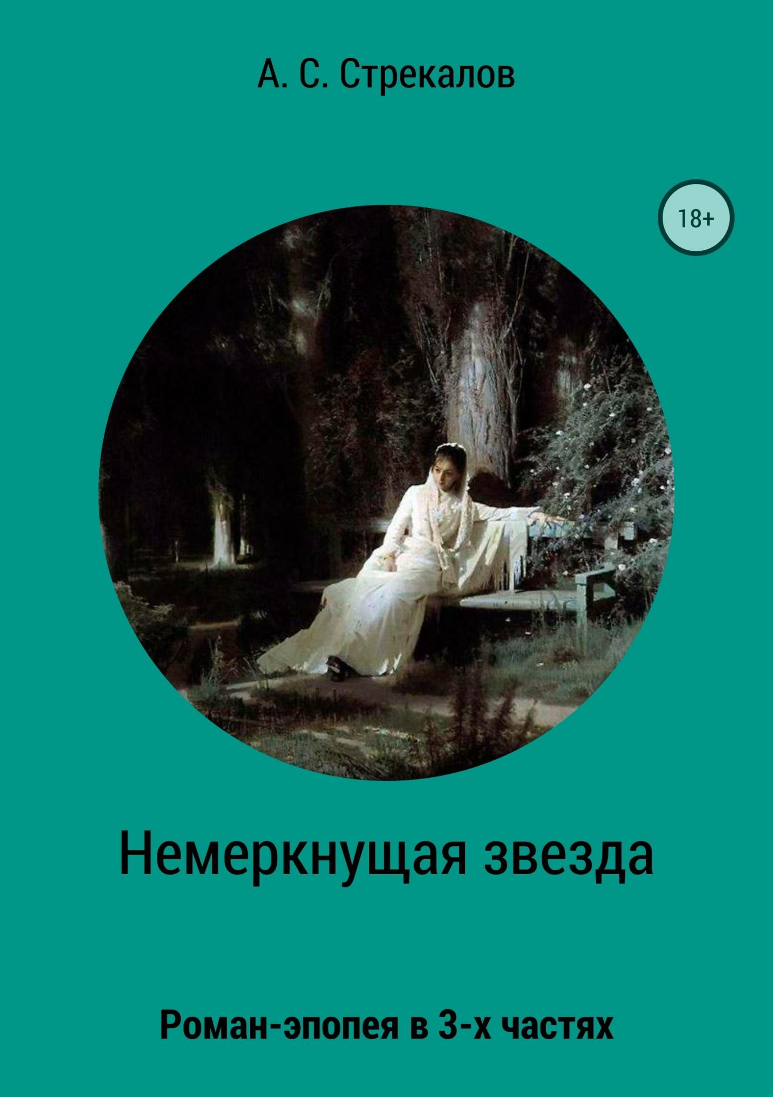 Александр Сергеевич Стрекалов. Немеркнущая звезда. Роман-эпопея в трёх частях. Часть 3