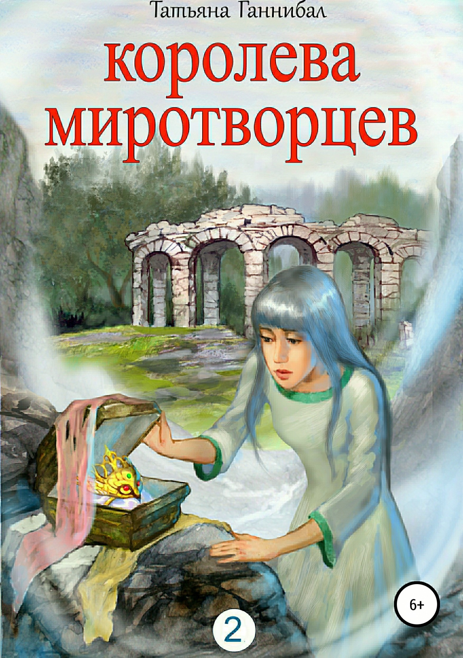 Татьяна Юрьевна Ганнибал Королева миротворцев. Книга вторая королева н отец книга вторая