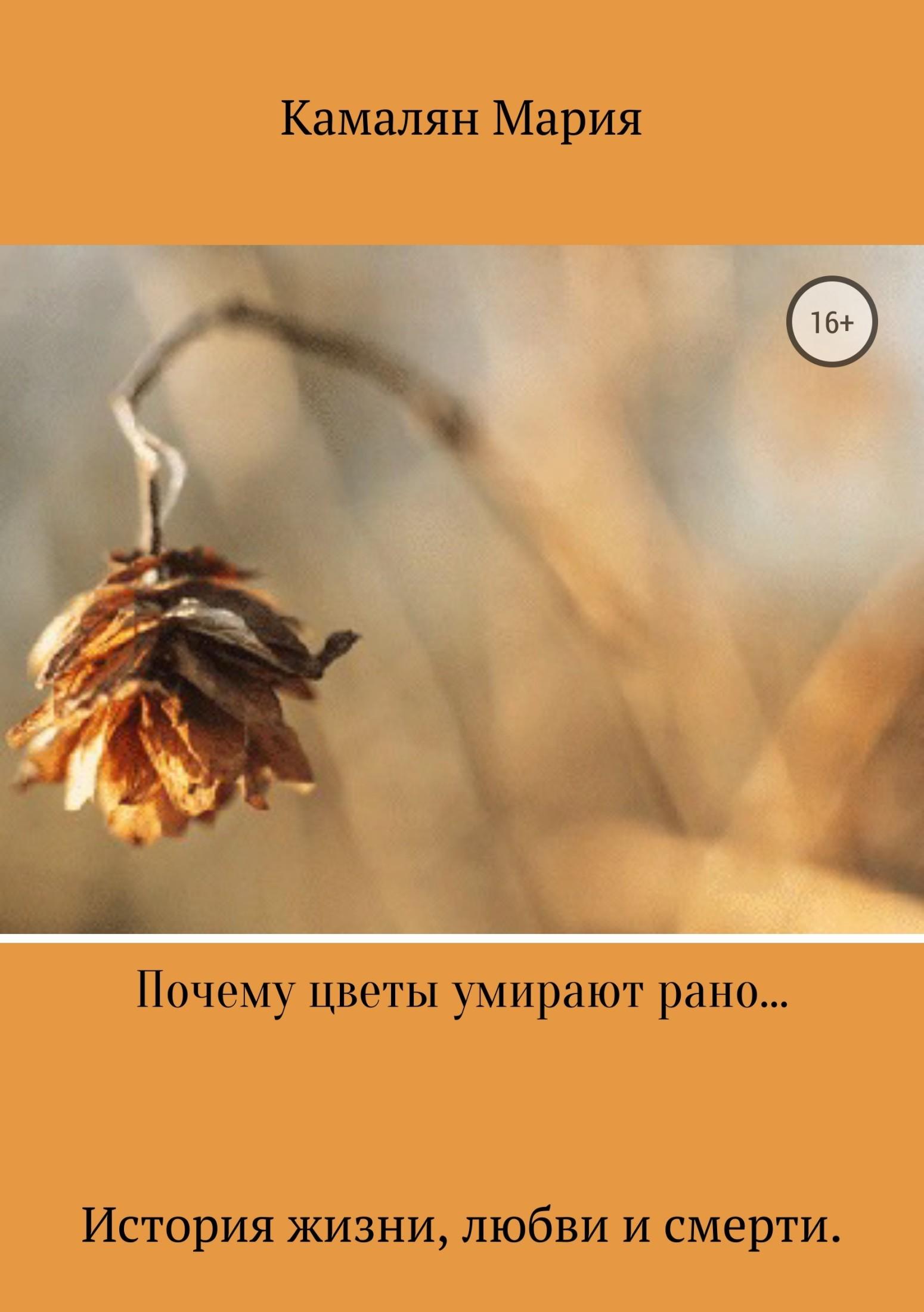 Мария Петросовна Камалян Почему цветы умирают стоя…