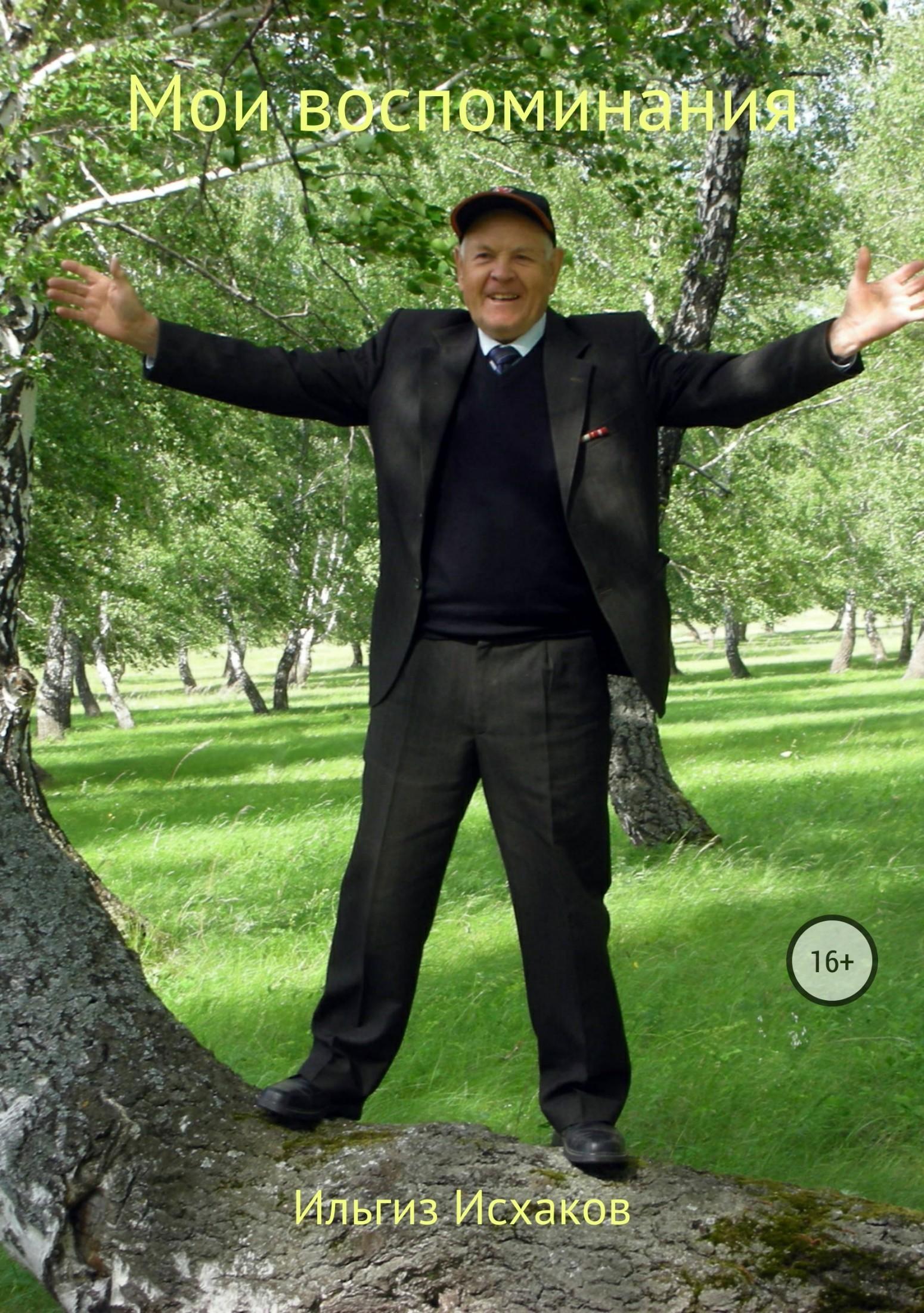 Ильгиз Мухаррамович Исхаков Мои воспоминания лихачев д мысли о жизни воспоминания