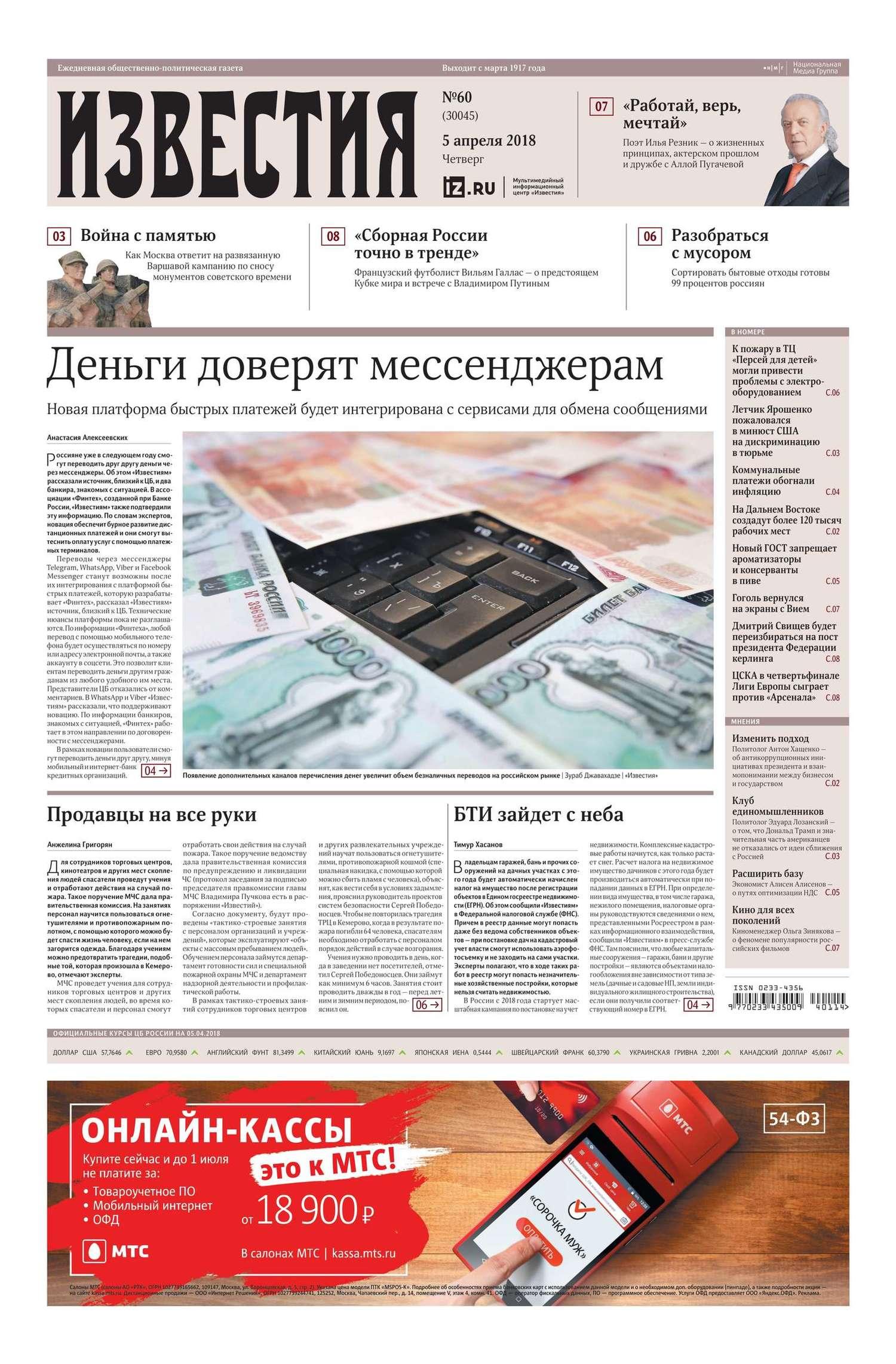 Редакция газеты Известия. Известия 60-2018