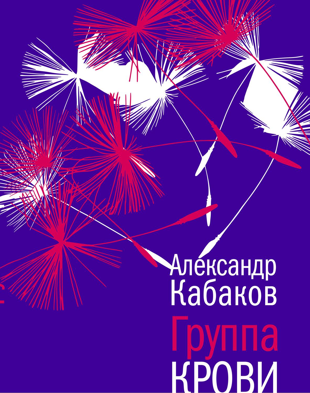 Александр Кабаков бесплатно