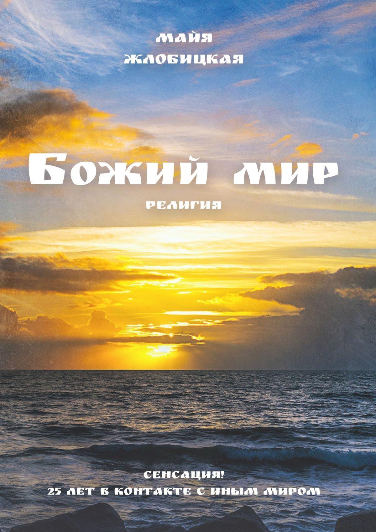 Майя Борисовна Жлобицкая Божий мир